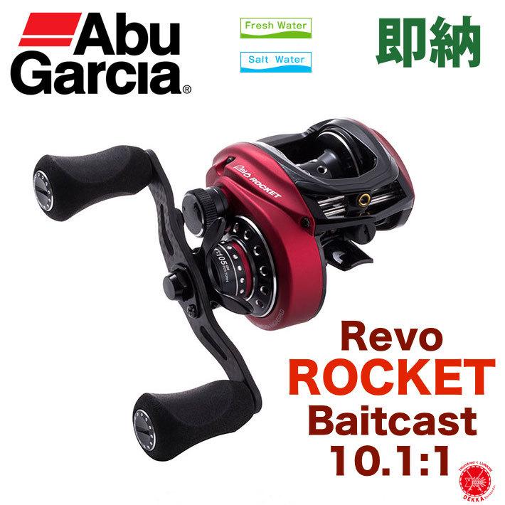 即納30%off! Abu Garcia / アブガルシア 【 REVO ROCKET Baitcast Reel / レボ ロケット ベイトリール 】藤波和成 ベイトキャスティングリール