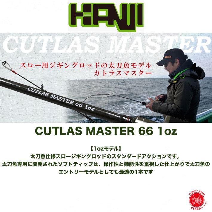 30%off KANJI INTERNATIONAL / カンジインターナショナル 【 CUTLAS MASTER 66 1oz / カトラスマスター 66 1oz 】 スロージギング タチウオ ジギング ベイト キャスティング