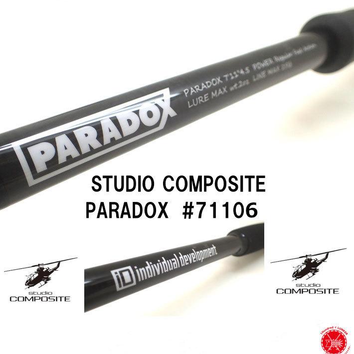 2020y 琵琶湖に特化した7.11ftのロングレングスベイトロッド STUDIO COMPOSITE スタジオコンポジット PARADOX セール開催中最短即日発送 individual 即納 development 71106 POWER6 パラドックス