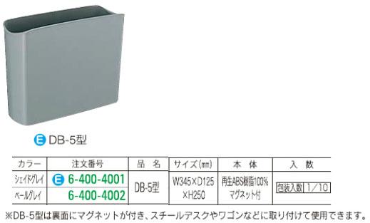 ダストボックス ゴミ箱 マグネット付き 【 W345×D125×H250 】 【 選べる本体カラー 全2色 】 【 同色10ケセット 】 【 省スペース 】  スチールデスクに取付可能  スチールワゴンに取付可能