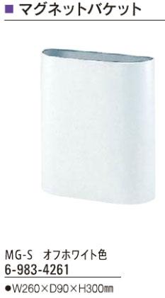 内田洋行 マグネットバケット MG-S 10ケセット 【 W260×D90×H300 】 【 ホワイト色 】 【 マグネット付きダストボックス 】 【 省スペース 】 スチール製品全般に取付可能 スチールデスク スチールワゴンに スチール収納庫に スチールワゴンに