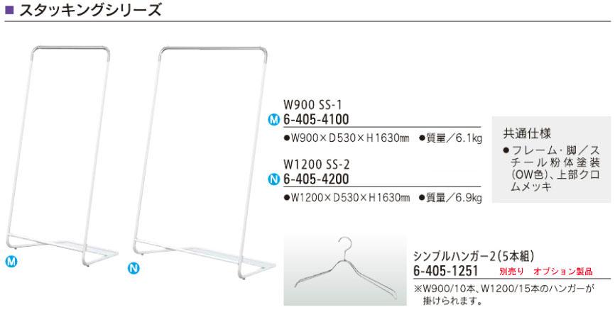 コートハンガー スタッキングタイプ W1200タイプ 【 W1200×D530×H1630 】 【 オフホワイト色 】 【 省スペース収納 】 シンプルデザイン ウチダ