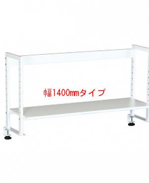 PB-H デスク周り デスクラック1段 ホワイト[W1400×D272×H545mm][背面にケーブルホルダー付]【お客様組立】各種デスク・テーブル用