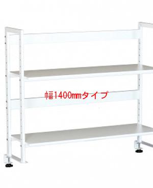 PB-H デスク周り デスクラック2段 ホワイト[W1400×D272×H848mm][背面にケーブルホルダー付]【お客様組立】各種デスク・テーブル用
