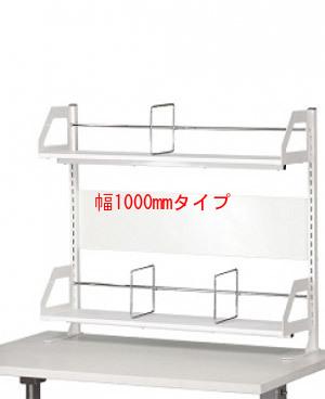 PB-H 可動棚付 クランプ式机上ラック[W1000×D290×H700mm][仕切3個付]【お客様組立】各種デスク・テーブル用