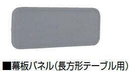 コクヨ フィットミー FitMe 専用 幕板パネル[完成品納品][お客様取付]