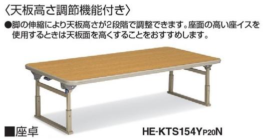 座卓 HE-4 シリーズ 【 天板高さ調節機能付き 2段階 】 【 W1500×D750×H330 ・ 400 】  高齢者施設家具  在宅用家具  高さ調節可能  天板高 可動