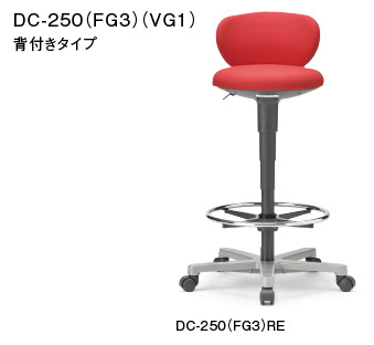 【法人様限定販売】【DC-250チェア ハイタイプ[5本脚ナイロンキャスター][背付][肘なし][足置きリング付][選べる張地カラー全11色(布張り/ビニールレザー張り)][組立家具]ハイカウンター.ハイテーブル,天板上下昇降デスク・テーブル向け