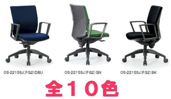 【 法人様限定 】 OS-2215SJチェア  【 ローバック 】 【 肘付き サークル肘 固定肘 】 【 ランバーサポート付き 】 【 布張り 選べる張り地カラー 全10色 】 【 樹脂脚 】 事務用回転椅子 アイコチェア
