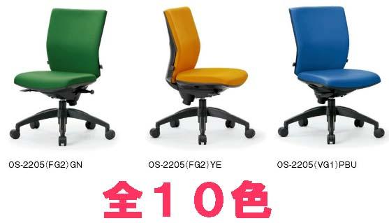 【 法人様限定 】 OS-2205チェア  【 ローバック 】 【 肘なし 】 【 ランバーサポート付き 】 【 布張り 選べる張り地カラー 全10色 】 【 樹脂脚 】 【 法人格限定 】 事務用回転椅子 アイコチェア