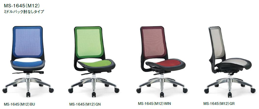 MS-1645 メッシュチェア 【 ミドルバック 】 【 肘なし 】 【 背座メッシュ 】 【 布張り 選べる張地カラー 全5色 】 【 選べるシェルカラー 】 【 アルミ脚 】 事務用回転椅子 ビジネスチェア オフィスチェア OAチェア パソコンチェア デスク用チェア PCチェア
