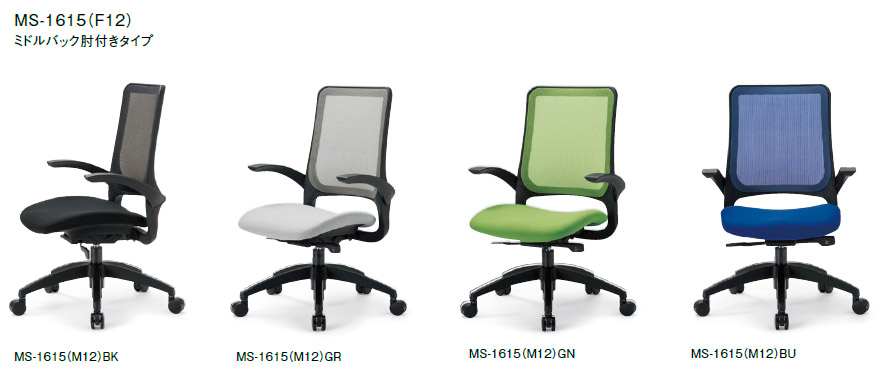 MS-1615 メッシュチェア 【 ミドルバック 】 【 肘付き 固定肘 】 【 背メッシュ+座クッション 】 【 布張り 選べる張地カラー 全5色 】 【 選べるシェルカラー 】 【 樹脂脚 】 【 法人格限定 】 事務用回転椅子 アイコチェア
