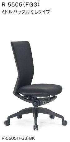 R-5505チェア 【 ミドルバック 】 【 肘なし 】 【 背張り付タイプ 】 【 樹脂脚 】 【 防汚布張り 黒色 】 事務用回転椅子 オフィスチェア ビジネスチェア パソコンチェア OAチェア PCチェア デスクチェア 高級チェア