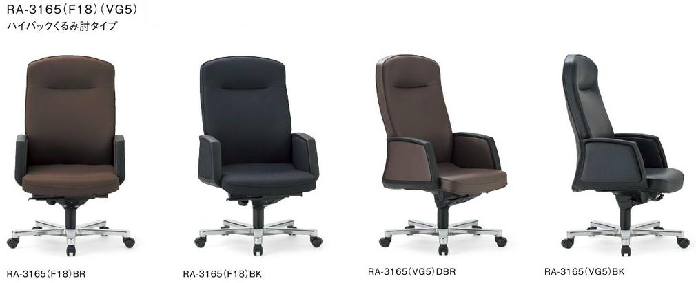 RA-3165チェア 【 ハイバック 】 【 くるみ肘 固定肘 肘付き 】 【 アルミ脚 】 【 選べる張り地カラー 全4色 】 事務用回転椅子 PCチェア OAチェア パソコンチェア デスクチェア ビジネスチェア オフィスチェア 社長椅子 役員椅子 重役椅子 管理職椅子
