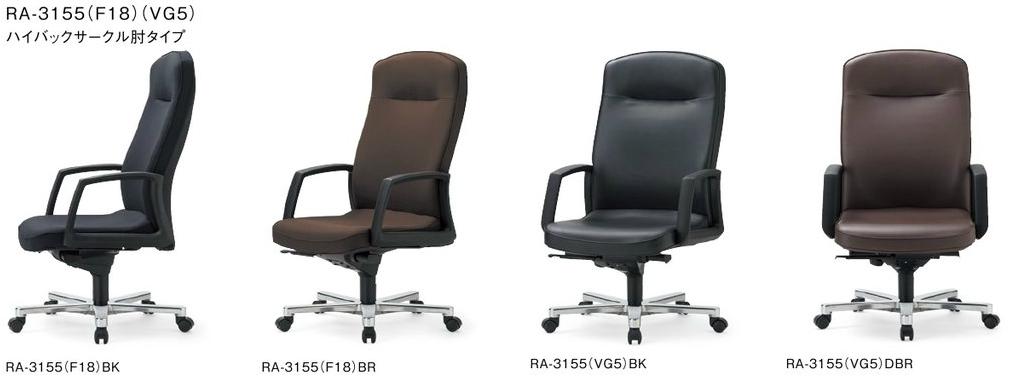 RA-3155チェア 【 ハイバック 】 【 サークル肘 固定肘 肘付き 】 【 アルミ脚 】 【 選べる張り地カラー 全4色 】 事務用回転椅子 PCチェア OAチェア パソコンチェア デスクチェア ビジネスチェア オフィスチェア 社長椅子 役員椅子 重役椅子 管理職椅子