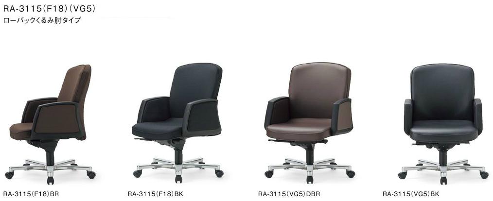 RA-3115チェア 【 ローバック 】 【 くるみ肘 固定肘 肘付き 】 【 アルミ脚 】 【 選べる張り地カラー 全4色 】 事務用回転椅子 PCチェア OAチェア パソコンチェア デスクチェア ビジネスチェア オフィスチェア 社長椅子 役員椅子 重役椅子 管理職椅子