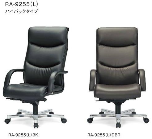 エグゼクティブチェア RA-9255(L)チェア 1脚分 【 ハイバック 】 【 サークル肘 固定肘 肘付き 】 【 アルミ脚 】 【 選べる張り地カラー 全2色 ( 皮張り + ビニール張り ) 】 【 法人格限定 】 事務用回転椅子 アイコチェア