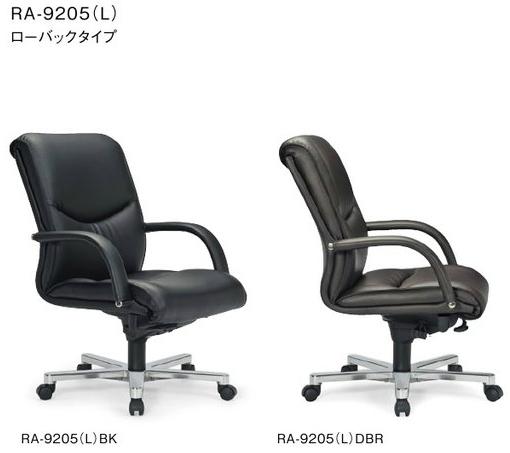 RA-9205チェア 【 ローバック 】 【 サークル肘 固定肘 肘付き 】 【 アルミ脚 】 【 選べる張り地カラー 全2色 】 事務用回転椅子 PCチェア OAチェア パソコンチェア デスクチェア ビジネスチェア オフィスチェア 社長椅子 役員椅子 重役椅子 管理職椅子