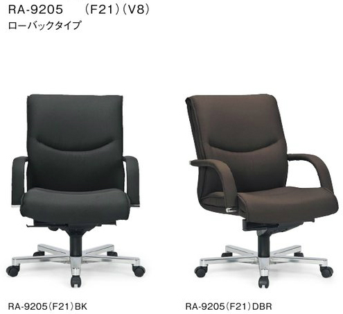 エグゼクティブチェア RA-9205(F21)(V8)チェア 1脚分 【 ローバック 】 【 サークル肘 固定肘 肘付き 】 【 アルミ脚 】 【 選べる張り地カラー 全4色 ( 布張り or ビニール張り ) 】 【 送料込み 】 【 法人格限定 】 事務用回転椅子 アイコチェア