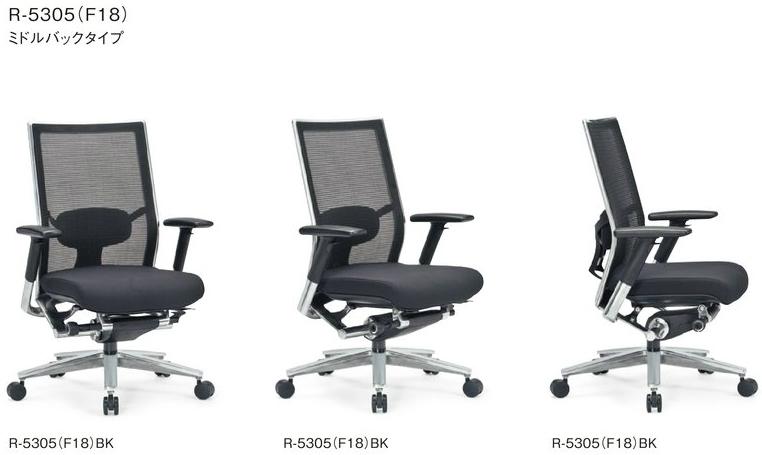 R-5305チェア メッシュチェア 【 ミドルバック 】 【 可動肘 肘付き 】 【 ランバーサポート付 】 【 アルミ脚 】 【 布張り or ビニール張り 選べる張地 全8色 】 事務用回転椅子 ビジネスチェア オフィスチェア パソコンチェア OAチェア デスクチェア