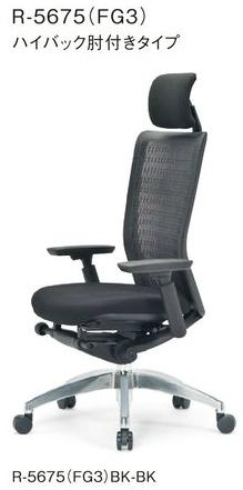 R-5675チェア メッシュチェア 【 ハイバック 】 【 可動肘 肘付き 】 【 ヘッドレスト付 】 【 アルミ脚 】 【 背樹脂メッシュ+座面 防汚布張り 黒色 】 事務用回転椅子 オフィスチェア パソコンチェア OAチェア PCチェア デスク用チェア 高級チェア