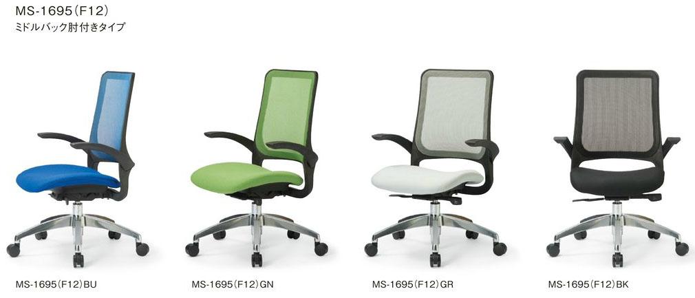 MS-1695 メッシュチェア 【 ミドルバック 】 【 肘付き 固定肘 】 【 背面メッシュ 】 【 布張り 選べる張地カラー 全5色 】 【 選べるシェルカラー 】 【 アルミ脚 】 事務用椅子 オフィスチェア OAチェア パソコンチェア デスクチェア PCチェア ビジネスチェア