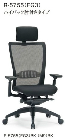 R-5755チェア メッシュチェア 【 ハイバック 】 【 可動肘 肘付き 】 【 ランバーサポート付 】 【 背面メッシュ 】 【 樹脂脚 】 【 布張り 黒色 】 事務用回転椅子