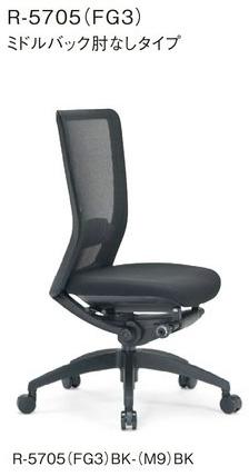 R-5705チェア メッシュチェア 【 ミドルバック 】 【 肘なし 】 【 ランバーサポート付 】 【 背面メッシュ 】 【 樹脂脚 】 【 布張り 黒色 】 事務用回転椅子 オフィスチェア パソコンチェア OAチェア PCチェア デスク用チェア 高級チェア ビジネスチェア