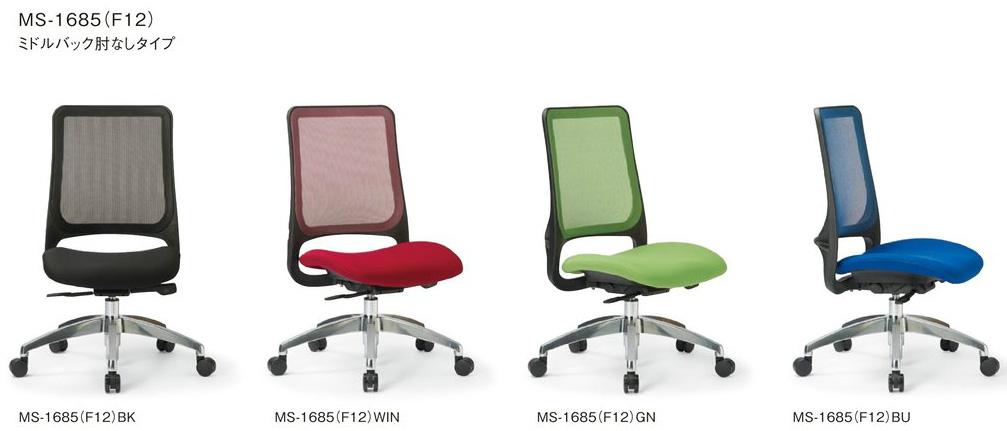 MS-1685 メッシュチェア 【 ミドルバック 】 【 肘なし 】 【 背面メッシュ 】 【 布張り 選べる張地カラー 全5色 】【 選べるシェルカラー 】 【 アルミ脚 】 【 法人格限定 】 事務用回転椅子 アイコチェア