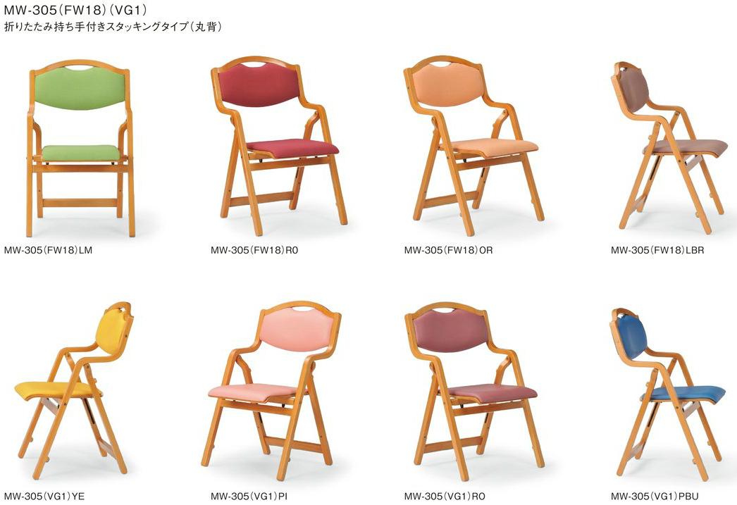 折りたたみダイニングチェア MW-305 2脚組 【 木製折りたたみ椅子 】 【 選べる張地カラー 全5色 抗菌性ビニールレザー張り 】 【 肘付き 】 【 丸背 】 【 持ち手付き 】 多目的チェア リフレッシュチェア リビングチェア リビングチェア 福祉施設用チェア