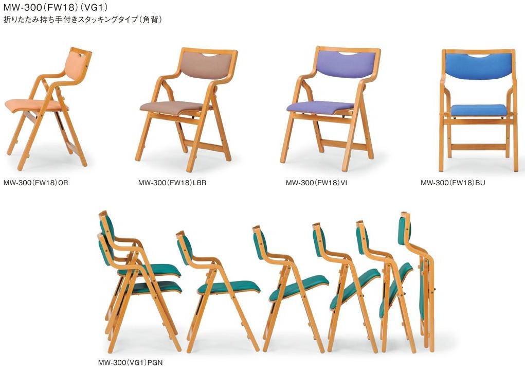 折りたたみダイニングチェア MW-300 2脚組 【 木製折りたたみ椅子 】 【 選べる張地カラー 全5色 抗菌性ビニールレザー張り 】 【 肘付き 】 【 角背 】 【 持ち手付き 】 多目的チェア リフレッシュチェア リビングチェア リビングチェア 福祉施設用チェア