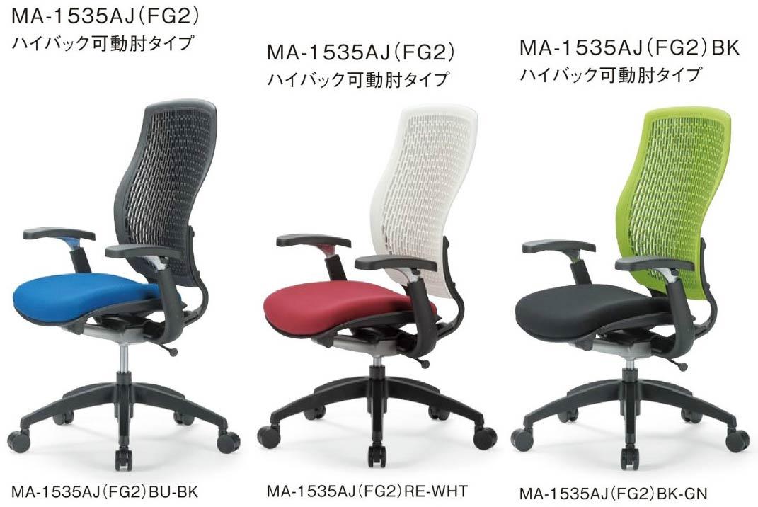 MA-1535AJチェア 【 ハイバック 】 【 可動肘 肘付き 】 【 背面 樹脂メッシュチェア 】 【 選べる背面カラー×選べる座面カラー 防汚性布張り 】 【 選べるキャスタータイプ 】 【 法人格限定 】 事務用回転椅子 アイコチェア