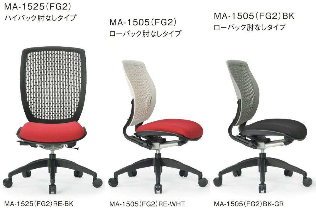 MA-1525チェア 【 ハイバック 】 【 肘なし 】 【 背面 樹脂メッシュチェア 】 【 選べる背面カラー×選べる座面カラー 防汚性布張り 】 【 選べるキャスタータイプ 】 【 法人格限定 】 事務用回転椅子 アイコチェア