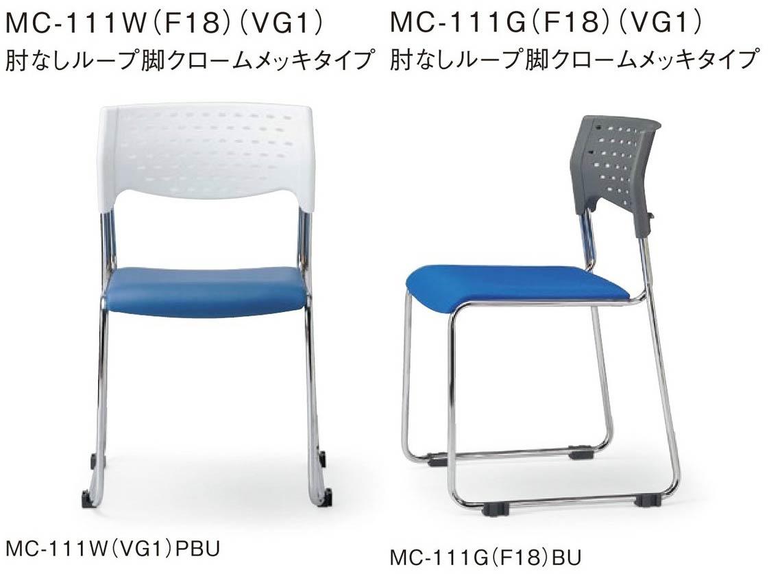 会議チェア MC-111 同色8脚組 【 背樹脂タイプ 】 【 肘なし 】 【 ループ脚 】 【 選べるシェルカラー 全2色 】 【 選べる張地カラー 全11色 】 【 クロームメッキ 】 ミーテイングチェア 打合せ用チェア 商談用チェア