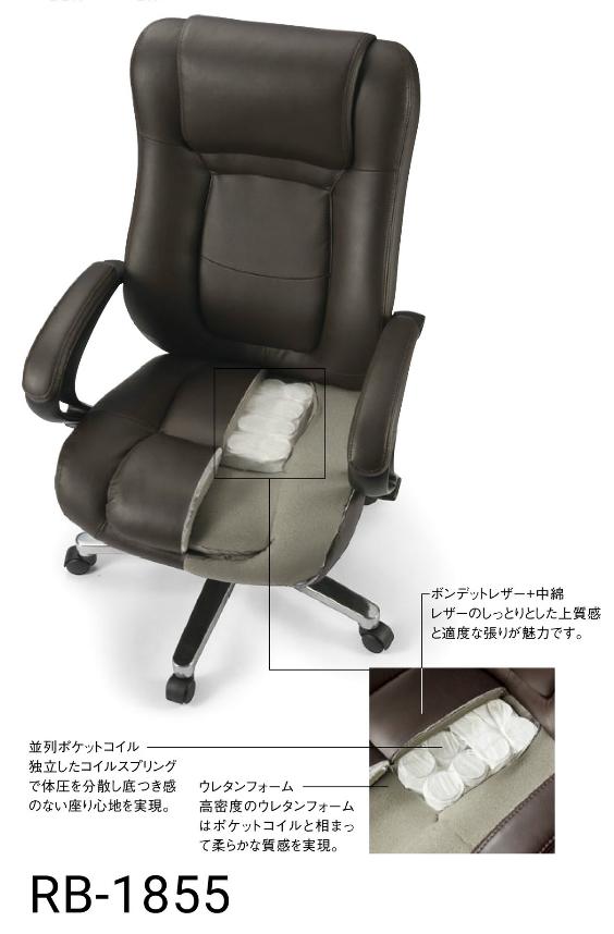RB-1855チェア  エグゼクティブチェア  【 ハイバック 】 【 固定肘 肘付き 】 【 選べる張り地カラー 全2色 】 【 ポケットコイル 】 事務用回転椅子 社長椅子 マネージャーチェア エグゼクティブチェア