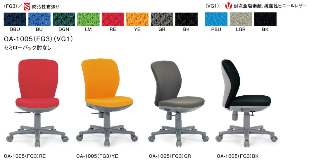 OA-1005チェアー 1脚分 【 セミローバック 】 【 肘なし 】 【 樹脂脚 】 【 布張り or ビニール張り 選べる張地カラー 全11色 】 【 法人格限定 】 事務用回転椅子 アイコチェア
