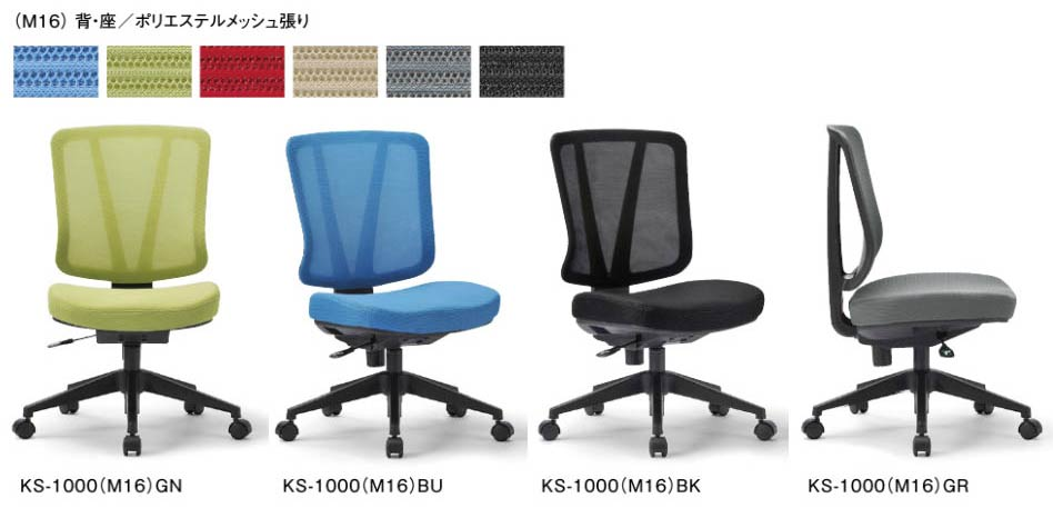 【 法人格限定 】 KS-1000 (M16) メッシュチェア 1脚分 【 背付きタイプ 】 【 肘なし アームレス 】 【 背メッシュ+座クッション 】 【 布張り 選べる張地カラー 全5色 】 【 樹脂脚 】 事務用回転椅子 アイコチェア