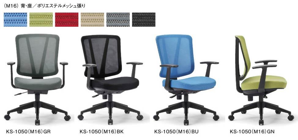 【 法人格限定 】 KS-1050 (M16) メッシュチェア 1脚分 【 背付きタイプ 】 【 固定肘 肘付き 】 【 背メッシュ+座クッション 】 【 布張り 選べる張地カラー 全5色 】 【 樹脂脚 】 事務用回転椅子 アイコチェア