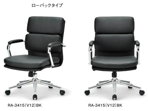 エグゼクティブチェア 1脚分 RA-3415(V12) 【 ローバックタイプ 】 【 固定肘 肘付き 】 【 ビニールレザー張り ブラック色 】 【 スチール脚 】 【 法人格限定 】 事務用回転椅子 アイコチェア