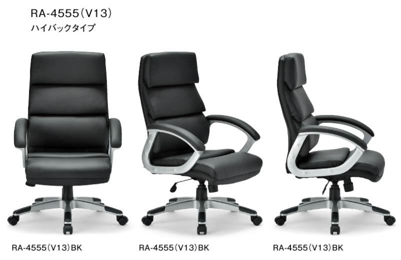 エグゼクティブチェア 1脚分 RA-4555(V13) チェア 【 ハイバックタイプ 】 【 固定肘 肘付き 】 【 ビニールレザー張り ブラック色 】 【 法人格限定 】 事務用回転椅子 アイコチェア