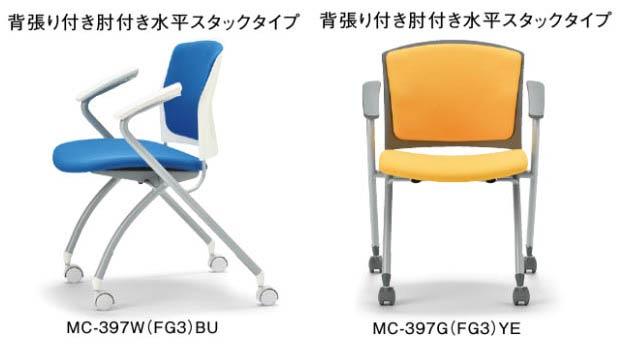 会議チェア MC-397(FG3)(VG1) 同色2脚セット 【 肘付き 】【 背座布張り 選べるシェルカラー+ 選べる張地カラー 全30通り 】 【 キャスター脚タイプ 】 【 水平スタッキング可能 】 【 法人格限定 】 ミーティングチェア アイコチェア