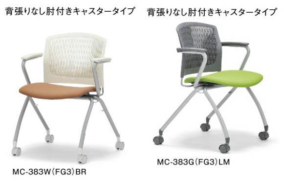会議チェア MC-383(FG3)(VG1) 同色2脚セット 【 肘付き 】【 背樹脂メッシュ 選べるシェルカラー+ 選べる張地カラー 全30通り 】 【 キャスター脚タイプ 】 【 スタッキングタイプ 】 【 法人格限定 】 ミーティングチェア アイコチェア
