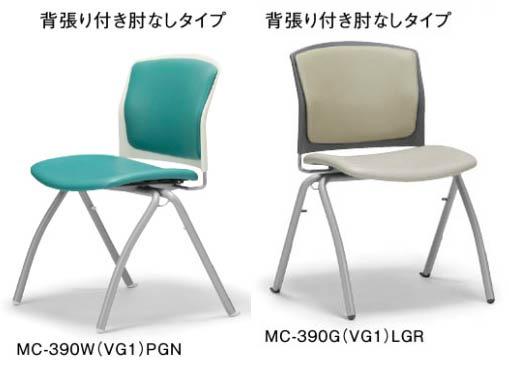 会議チェア MC-390(FG3)(VG1) 同色2脚セット 【 肘なし 】【 背座布張り 選べるシェルカラー+ 選べる張地カラー 全30通り 】 【 4本脚タイプ 】 【 スタッキング可能 】 【 法人格限定 】 ミーティングチェア アイコチェア