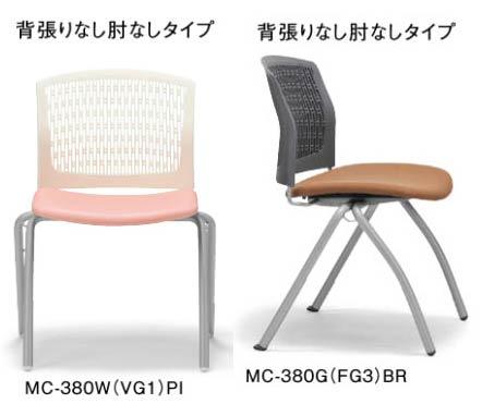 会議チェア MC-380(FG3)(VG1) 同色2脚セット 【 肘なし 】【 背樹脂メッシュ 選べるシェルカラー+ 選べる張地カラー 全30通り 】 【 4本脚タイプ 】 【 スタッキング可能 】 【 法人格限定 】 ミーティングチェア アイコチェア
