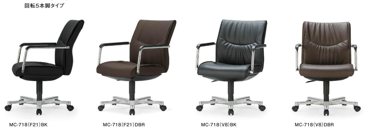 会議チェア MC-718(F21)(V8) 1脚分 【 肘付き 】【 選べる張地カラー 全4色 布張り or ビニールレザー張り 】 【 5本脚タイプ 】 【 法人格限定 】 ミーティングチェア アイコチェア