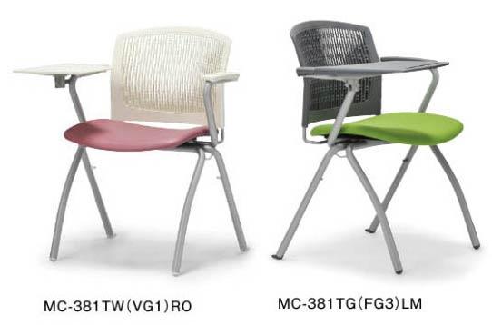 会議チェア MC-381T(FG3)(VG1) 同色2脚セット 【 メモ台付き 】 【 両肘 】 【 樹脂メッシュ 選べるシェルカラー+ 選べる張地カラー 全30通り 】 【 4本脚タイプ 】 【 法人格限定 】 ミーティングチェア アイコチェア