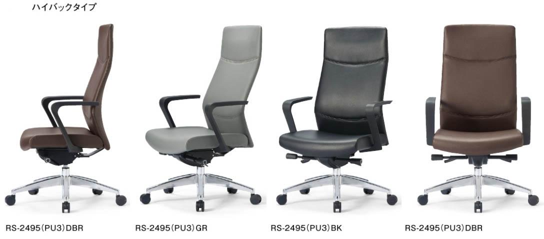 【 法人格限定 】 RS-2495(PU3)チェア 1脚分 【 ハイバック 】 【 肘付き 固定肘 】 【 選べる張地カラー 全3色 ポリウレタンレザー張り 】 【 アルミ脚 】 事務用回転椅子 アイコチェア