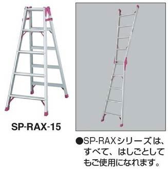 はしご兼用脚立 【 5段タイプ 】 【 6.5kg 】 【 W620×D950×H1400 】 【 アルミ 】 【 軽量 】  梯子としても使用可能な脚立  Stepladder