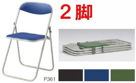 オカムラ 折りたたみパイプ椅子 8169シリーズ 【 2脚組 】 【 軽量 】 【 選べる背座カラー 全3色 ビニール張り 】 【 連結具付 】 【 セフティーリンク式 】【 完成品渡し 】