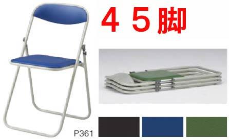 オカムラ 折りたたみパイプ椅子 8169シリーズ 【 同色45脚組 】 【 軽量 】 【 選べる背座カラー 全3色 ビニール張り 】 【 連結具付 】 【 セフティーリンク式 】【 完成品渡し 】
